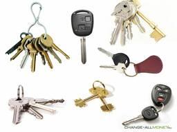 Срочное изготовление ключей