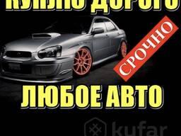 Срочный выкуп авто с дефектами