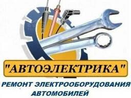 СТО/Автоэлектрика/Автосервис