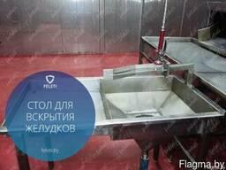 Стол для вскрытия свиных желудков