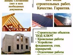 Строительные работы. Борисов