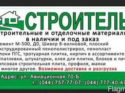 Стройматериалы в Светлогорске , Цемент, Блоки ПГС, Кирпич.
