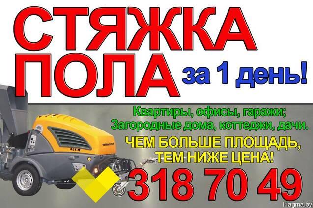 Стяжка пола под ключ в Ошмянах от 65 тысяч рублей за м²