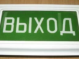Светильник СУП-МУ2 25Вт 220В информационный с надписью. ..