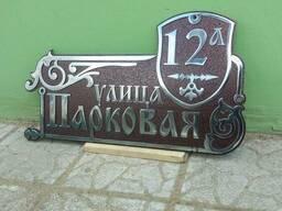 Табличка на дом, Адресная табличка, номер дома