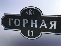 Табличка на дом, номер дома, Адресная табличка