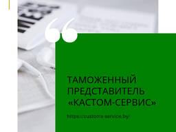 Таможенное оформление в Минске, Могилеве, Витебске, Гродно, Мозыре