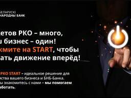"Тарифный план ""Start"""
