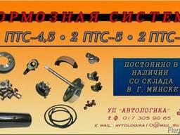 Тормозная система прицепов 2 ПТС-4,5 , 2 ПТС-5, 2 ПТС-6