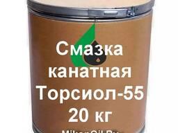 Торсиол-55