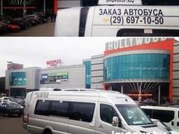 Трансфер в Аэропорт Киев Минск Борисполь Жулианы вип класса