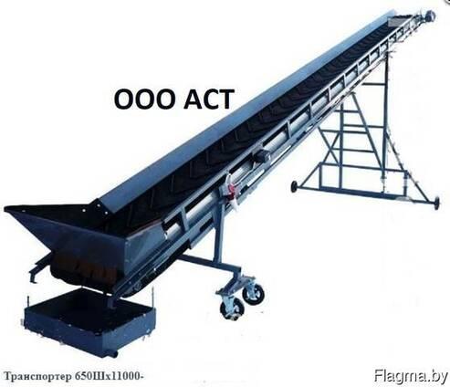Транспортер 650Х11000 конвейер ленточный наклонный выгрузной