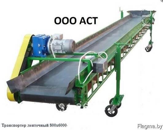 Транспортер 800Х6000 конвейер ленточный наклонный выгрузной