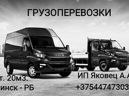Грузоперевозки Пинск - Минск - Пинск.
