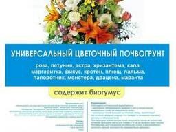 """Универсальный цветочный почвогрунт """"Терравита"""" 25 л"""