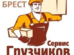 Услуги грузчиков Брест