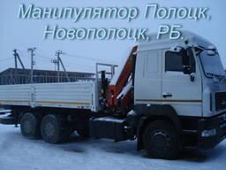 Услуги Манипулятор Гидроманипулятор Полоцк Новополоцк РБ