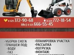 Услуги мини-экскаватор борисов