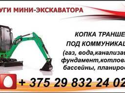 Услуги мини экскаватора jcb 8016
