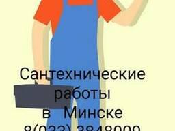 Услуги сантехникав Минске