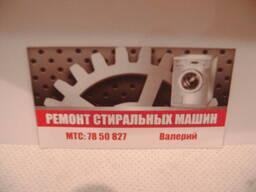 Срочный ремонт стиральных машин автомат на дому