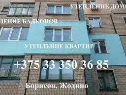 Утепление квартир, балконов и домов