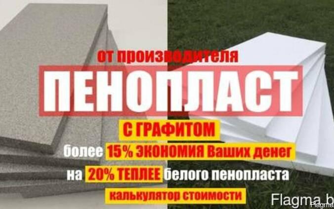 Утеплитель, пенопласт, экоплекс в Молодечно.