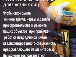 Ваш прораб- персональный строительный контроль