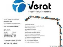 Водосточная система VERAT