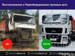Восстановление и переоборудование грузовых авто.