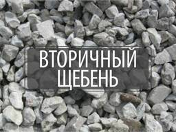 Вторичный щебень (бой бетона) с доставкой