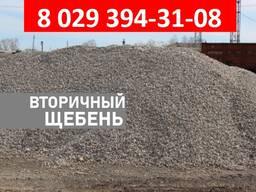 Вторичный щебень (дробленый бетон и кирпич)