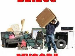 Вывоз мусора и старой бытовой техники