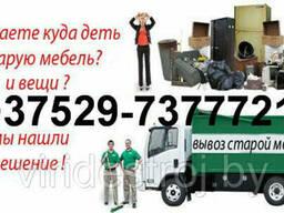 Вывоз старой мебели в Минске