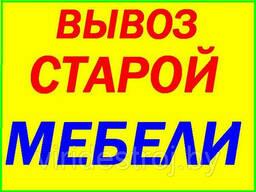 Вывоз и утилизация старой мебели в Минске