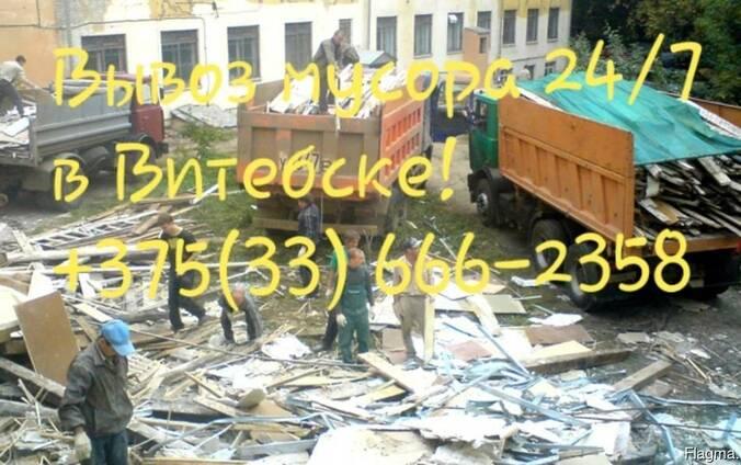 Вывоз строительного, бытового мусора в Витебске - Недорого!