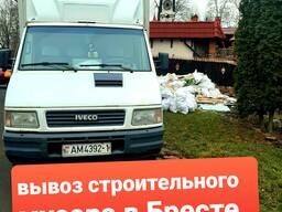 Вывоз строительного мусора в Бресте