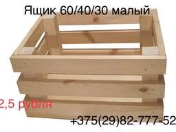 Ящик 60/30/40 деревянный