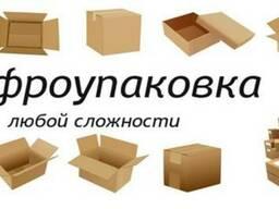 Ящик из гофрокартона 355*250*140 с прокладкой 350*240