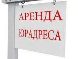 Юридический адрес в Партизанском районе