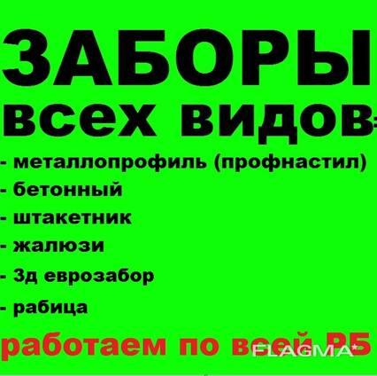 Заборы Бетонные, Железобетонные. Работаем по области! — Купить в Бресте на Flagma.by #2547072