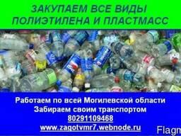 Закупаем все виды полиэтилена и пластмасс. Дорого !!!