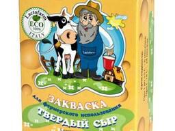 Закваска для твердого сыра дозировка на 250 литров молока