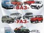Запчасти ГАЗ, УАЗ, ВАЗ, Волга, МАЗ - фото 1