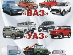 Запчасти ГАЗ, УАЗ, ВАЗ, Волга, МАЗ