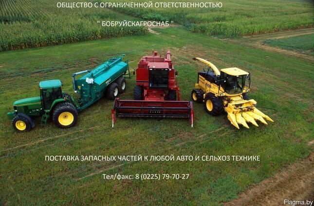 Запчасти к сельхоз агрегатам и авто технике