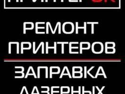 Заправка картриджей в Слуцке