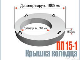 Железобетонная крышка ПП-15