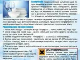 Жидкое мыло с антибактериальным эффектом Виола
