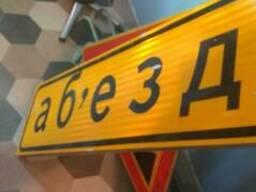 Знак дорожный в аренду